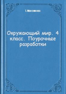 Обложка книги  - Окружающий мир. 4 класс. Поурочные разработки