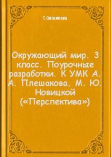 Обложка книги  - Окружающий мир. 3 класс. Поурочные разработки. К УМК А. А. Плешакова, М. Ю. Новицкой («Перспектива»)