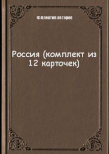 Обложка книги  - Россия (комплект из 12 карточек)
