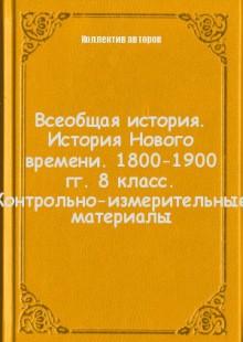 Обложка книги  - Всеобщая история. История Нового времени. 1800-1900 гг. 8 класс. Контрольно-измерительные материалы