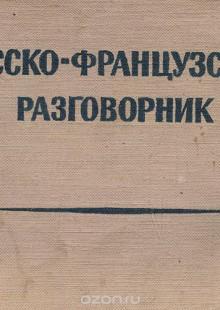 Обложка книги  - Русско-французский разговорник