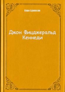 Обложка книги  - Джон Фицджеральд Кеннеди