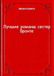 Обложка книги  - Лучшие романы сестер Бронте