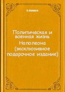 Обложка книги  - Политическая и военная жизнь Наполеона (эксклюзивное подарочное издание)
