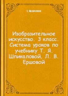 Обложка книги  - Изобразительное искусство. 3 класс. Система уроков по учебнику Т. Я. Шпикаловой, Л. В. Ершовой