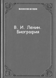 Обложка книги  - В. И. Ленин. Биография