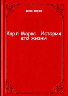 Обложка книги  - Карл Маркс. История его жизни