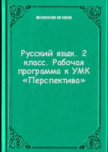 Обложка книги  - Русский язык. 2 класс. Рабочая программа к УМК «Перспектива»