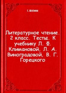 Обложка книги  - Литературное чтение. 2 класс. Тесты. К учебнику Л. Ф. Климановой, Л. А. Виноградовой, В. Г. Горецкого