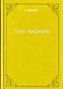 Обложка книги  - Путь писателя