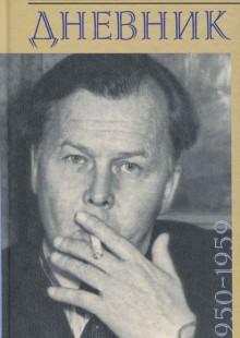 Обложка книги  - Александр Твардовский. Дневник 1950-1959