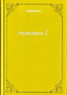 Обложка книги  - Наполеон I
