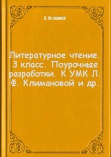 Обложка книги  - Литературное чтение. 3 класс. Поурочные разработки. К УМК Л. Ф. Климановой и др.