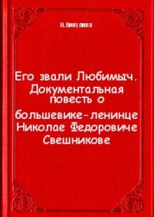 Обложка книги  - Его звали Любимыч. Документальная повесть о большевике-ленинце Николае Федоровиче Свешникове