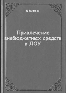Обложка книги  - Привлечение внебюджетных средств в ДОУ