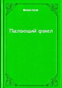 Обложка книги  - Пылающий факел