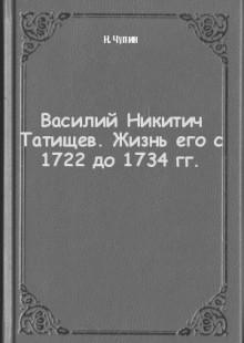 Обложка книги  - Василий Никитич Татищев. Жизнь его с 1722 до 1734 гг.