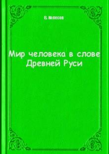 Обложка книги  - Мир человека в слове Древней Руси