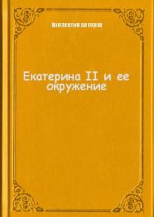 Обложка книги  - Екатерина II и ее окружение