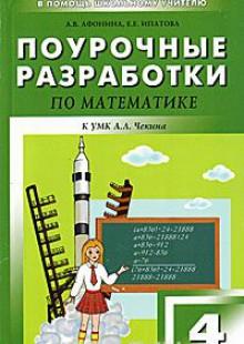 Обложка книги  - Поурочные разработки по математике. 4 класс