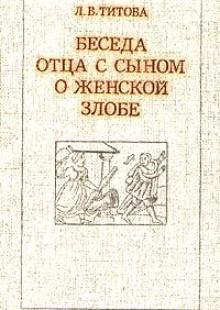 Обложка книги  - Беседа отца с сыном о женской злобе
