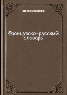 Обложка книги  - Французско-русский словарь