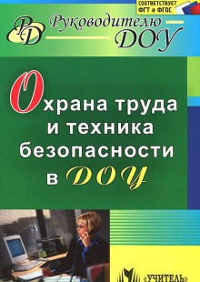 Обложка книги  - Охрана труда и техника безопасности в ДОУ
