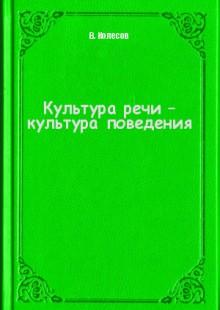 Обложка книги  - Культура речи – культура поведения