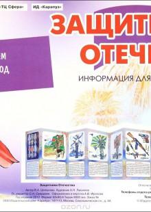 Обложка книги  - Защитники Отечества. Тематический уголок для ДОУ
