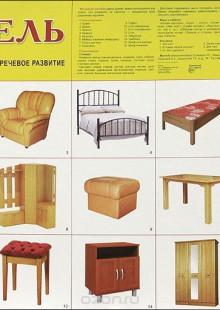 Обложка книги  - Мебель. Плакат