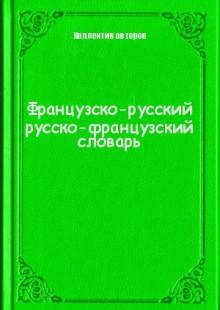 Обложка книги  - Французско-русский русско-французский словарь