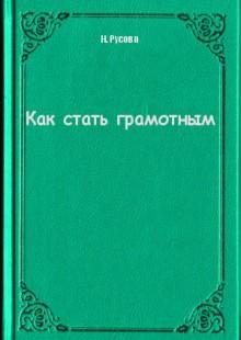 Обложка книги  - Как стать грамотным