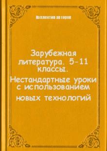 Обложка книги  - Зарубежная литература. 5-11 классы. Нестандартные уроки с использованием новых технологий