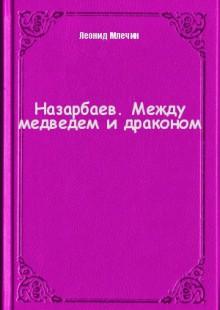 Обложка книги  - Назарбаев. Между медведем и драконом