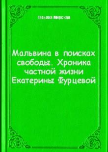 Обложка книги  - Мальвина в поисках свободы. Хроника частной жизни Екатерины Фурцевой