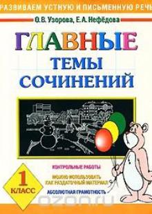 Обложка книги  - Главные темы сочинений. 1 класс