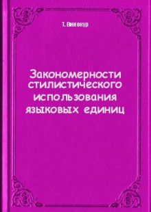 Обложка книги  - Закономерности стилистического использования языковых единиц