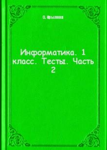 Обложка книги  - Информатика. 1 класс. Тесты. Часть 2