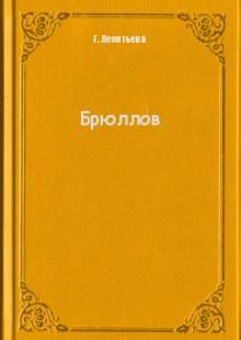 Обложка книги  - Брюллов