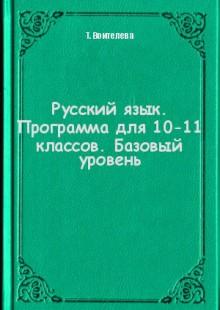 Обложка книги  - Русский язык. Программа для 10-11 классов. Базовый уровень