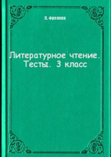 Обложка книги  - Литературное чтение. Тесты. 3 класс