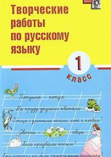 Обложка книги  - Творческие работы по русскому языку. 1 класс