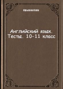 Обложка книги  - Английский язык. Тесты. 10-11 класс