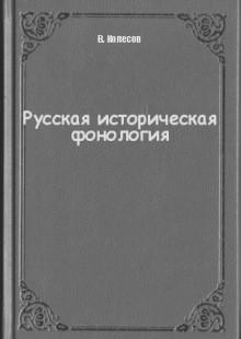 Обложка книги  - Русская историческая фонология
