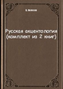 Обложка книги  - Русская акцентология (комплект из 2 книг)