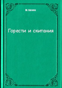 Обложка книги  - Горести и скитания