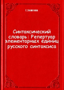 Обложка книги  - Синтаксический словарь: Репертуар элементарных единиц русского синтаксиса