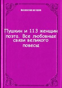 Обложка книги  - Пушкин и 113 женщин поэта. Все любовные связи великого повесы