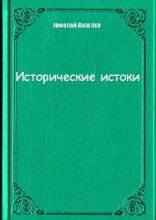 Обложка книги  - Исторические истоки