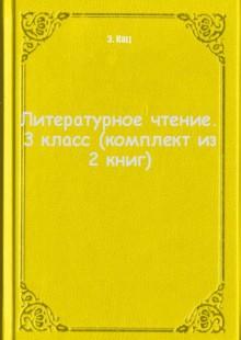 Обложка книги  - Литературное чтение. 3 класс (комплект из 2 книг)